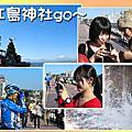 【旅】江島神社