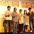 2012年金漫獎頒獎