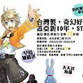 2013年台北國際書展情報 (陸續更新)