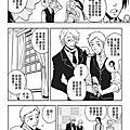 《北城百畫帖2》精彩試閱