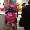 2014書展簽書會_九把刀