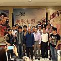 2014年5月11日 黃易《龍戰在野》簽書會
