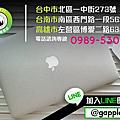 收購筆電-青蘋果3C