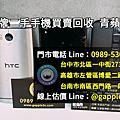 收購手機-青蘋果3C_PIXNET-RECOVERY