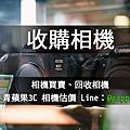 收購相機-青蘋果3C