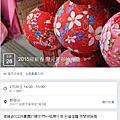 20150227_苗栗苑裡鎮野宿谷新春露營趣