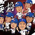 WBC世界棒球經典賽