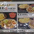 201211東京吃吃喝喝