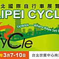 2012.3.7 台北國際自行車展