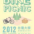 2012.8.12 BIKE PICNIC單車野餐會