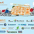 2012.12.01 荷蘭瘋車日