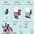 2014.3.4 台北國際自行車展