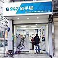 947修手機新竹市區店