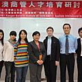 2010_澳亞與大華-台澳商管人才培育研討會