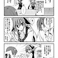 漫畫試譯  生徒会の一存
