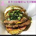喜多方拉麵堡 大阪燒 板橋誠品商圈 府中站 吃飽又吃巧 的 大份量 超飽足 平價美食 美味帶著走 國士無雙的創意料理
