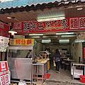 鮮蚵豆腐之家