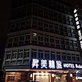 昇美精品旅店