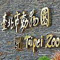 20071117-木柵動物園