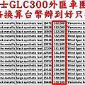 ZGE台北車庫 車源照片