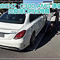 BENZ  c300 amg 李先生
