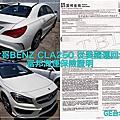 BENZ CLA250  施先生