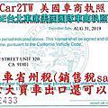 GE台北車庫美國團隊車商證