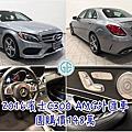 2016 賓士C300 AMG團購