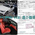 BMW 428I 2014范小姐