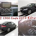 2017 c300  coupe團購