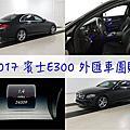 2019賓士e300 團購