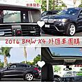 BMW X4團購文章