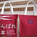 日本義賣包