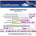 信用卡認證流程