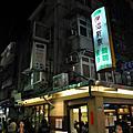 雲泰料理:伊洛瓦底 (師大夜市)