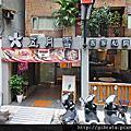 台北 五月雪客家菜