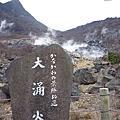 2014幸福‧富士見第3天