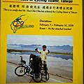 凱文佩姬單車環島全記錄