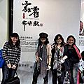 2012粵北參訪團-Day 1