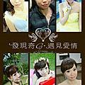 2014/11/21-莉惠&以恩婚紗照(造型記錄)