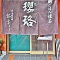 東京箱根 瓔珞鯛魚飯
