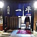 2014沖繩系滿市一平居酒屋