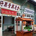 200702-奮起湖慢活