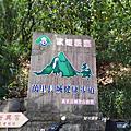 【台中。大肚】綠樹成蔭~翠綠山巒。 萬里長城登山步道