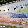 【新北。樹林】山佳車站外的時光旅行。 山佳鐵道地景公園x3D立體彩繪