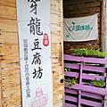 【苗栗。公館】嚐鮮。 穿龍老屋豆腐坊x黃金小鎮遊客中心