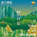 【苗栗。南庄】陡上陡下無冷場~台灣富士山。 編號34小百岳~加里山2210M