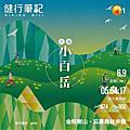 【南投。鹿谷】炎夏好避暑。 編號54小百岳金柑樹山2091M