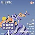 【彰化。二水】台灣百大必訪步道。 松柏嶺登廟步道