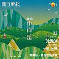 【台中。潭子】蒼鬱森林芬多精。 聚興山新田登山步道